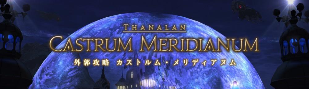 [FFXIV] Castrum Meridianum